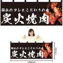 五巾のれん 炭火焼肉(黒) NR-8【受注生産】(受注生産品・キャンセル不可)