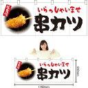 五巾のれん 串カツ NR-94【受注生産】(受注生産品・キャンセル不可)