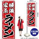 のぼり 横浜家系ラーメン SNB-5267 のぼり旗(受注生