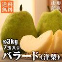 バラード 洋梨 特大 5L×7玉 約 3kg 送料無料 プレミアム 洋ナシ 洋なし 梨 なし 敬老の日 山形 ふるさと 産直 高級 フルーツ ギフト 贈答 果物 くだもの 3キロ
