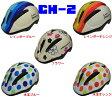 ヘルメット キッズ ジュニア 子供用 自転車用[CH-2]CH2 SNEWデザイン 50〜56cm/虹 レインボー 水玉 ドット 花柄 フラワー ブルー イエロー オレンジ 子供 自転車