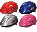 ヘルメット キッズ ジュニア 子供用 自転車用[BH-2]BH2 4色展開 52〜56cm ブルー ピンク レッド シルバー 子供 自転車