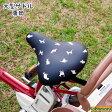 【メール便送料無料】大型サドル専用 のび〜るチャリCAP《BIG》電動アシスト付き自転車 電動自転車 サドル用 カバー 大きいサイズ アリストキャット 猫