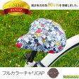 【メール便送料無料】フルカラー チャリCAP 自転車 一般サドル用 カバー スヌーピー PEANUTS