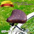 【メール便送料無料】のび〜るチャリCAP 自転車 一般サドル用 カバー ディズニー リラックマ ハローキティ