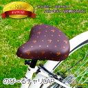 【メール便送料無料】のび〜るチャリCAP 自転車 一般サドル用 カバー ディズニー リラックマ アリストキャット