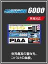 PIAAHIDALSTARE6000 H11/H8共用 純正フォグ専用25Wコンプリートセット HH258SB【smtb-TD】