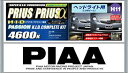 [HH400A]PIAAプリウス&プリウスα専用HIDコンプリートキット 【送料無料】