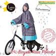 【メール便送料無料】自転車レインポンチョ L ギンガム カモフラ ブルー ピンク レディースサイズ レインコート ママ