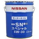 【特別価格】 KLANC-05302 日産純正エンジンオイル SNスペシャル 20L 5W-30 NISSAN ニッサン