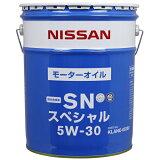 【特別価格】[KLANC-05302]日産純正エンジンオイル SNスペシャル 20L 5W-30 NISSAN ニッサン