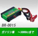 【在庫限りの限定特価!】[BR-001S]NEWING バッテリーレスキュー ジャンプスターター12V乗用車用 非常用電源 USB出力付き【送料無料】