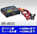 [BR-003S]NEWING バッテリーレスキュー ジャンプスターター大容量タイプ 【送料無料】