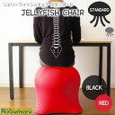 《11/2(木)19:00〜12/19(月)10:59までポイント10倍》【送料無料】JELLYFISH CHAIR [スタンダード] Standard ジェリーフィッシュチェア スタンダード BRACK RED 黒 赤 大人 エクササイズ ダイエット ストレッチ おしゃれ インテリア 椅子