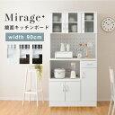 キッチンボード 鏡面 食器棚 レンジ