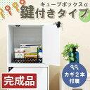 【完成品】 木製 収納棚 鍵付き 収納ボックス 扉付きカラー...