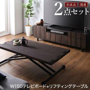 セットで揃える 古木風 W150テレビ台&昇降テーブル 2