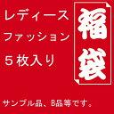 【福袋】レディース ファッション 5枚入り サンプル品、B品...