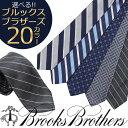 ブルックスブラザーズ(Brooks Brothers)