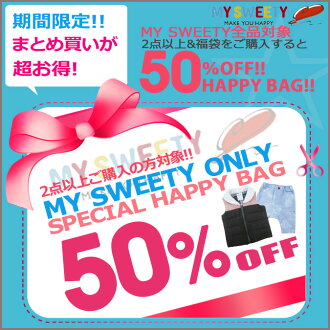 ★ period limited ★ dream MY SWEETY grab bag! MY SWEETY product 2 or more bags after purchase at the same time, writing reviews and 50 Sierra What is 50% off! 10P02jun13