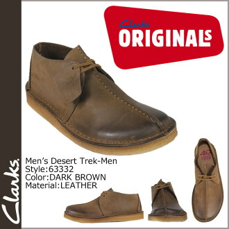 Clarks originals Clarks ORIGINALS デザートトレック 63332 DESERT TREK-MEN crepe sole men's leather