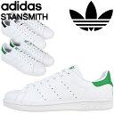 adidas アディダス スタンスミス スニーカー STAN SMITH S76582 S80029 メンズ 靴 ホワイト