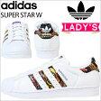 adidas Originals アディダス オリジナルス スーパースター スニーカー レディース SUPERSTAR W BB0686 靴 ホワイト あす楽