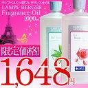 【正規品】ランプベルジェ アロマオイル 1000ml パート1│ランプベルジェ製│Lampe Ber