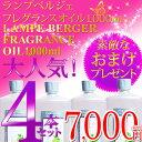 【おまけ付】【正規品】送料無料 ランプベルジェ アロマランプ用アロマオイル 1000ml 4本セット