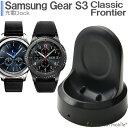 Samsung Gear S3 Classic S3 Frontier ギアS3クラシック サムスンギア ドック Dock 充電ケーブル 急速充電 高耐久 断線防止 USBケーブ..