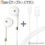 イヤホン 高音質 最高品質 マイク音量ボタン付き スマホ タイプC USB Type-C ケーブル 2m 充電ケーブル USB2.0 Type-c対応充電ケーブル