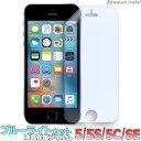 iPhone 5 5S 5C SE アイフォン ブルーライトカット 液晶保護 フィルム マット シール シート 光沢 抗菌 PET ゲーム