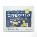 安田の牛乳 クランチチョコ (21ヶ入) [ 新潟 お土産 ][ 個包装 ]