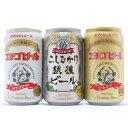 【全国第一号ビール】エチゴビールセレクション(350ml3種類×1本セット)【新潟限定クラフトビール】【御歳暮ギフト】