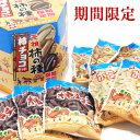 【期間限定】 浪花屋 柿チョコセット (15g×9袋入り) 【柿の種 チョコレート お土産】