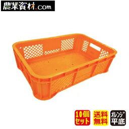 ハーフコンテナ平底(オレンジ)(10個セット・送料無料)収穫 コンテナ 野菜 果物