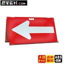 【国産】方向指示板 矢印君 赤白 ABS-RW(4台セット・送料込)