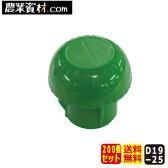 【国産】単管キャップ 緑 D19-25 (200個セット)