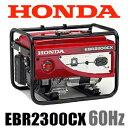 ホンダ スタンダード発電機 60Hz用【 HONDA EBR2300CX ( オープン型発電機 ) ...
