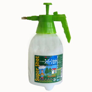 スーパーショット 2L 家庭用小型噴霧器
