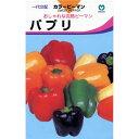 パプリカ 種 【パプリ】 18粒 ( 種 野菜 野菜種子 野菜種 )
