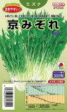 【ガーデニング】つくる楽しさをお届け★菜園くらぶ京みぞれ (水菜の種) ペレット300粒