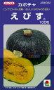 かぼちゃ 種 【えびす】 DF 22粒 ( 種 野菜 野菜種子 野菜種 ) ★