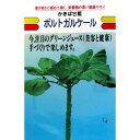 ケール 種 【 ポルトガルケール 】 種子 小袋(約10ml) ( 種 野菜 野菜種子 野菜種 )