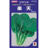 (小松菜の種) 小袋 約20ml