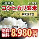 【 平成29年 新米】三重県産 コシヒカリ 玄米 二等米 30kg コシヒカリ 玄米【送料無料