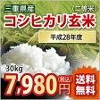 【送料無料】【 新米 平成28年 】三重県産 コシヒカリ 玄米 二等米 30kg 新米 コシヒカリ 玄米