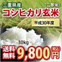 【 平成30年産新米 】三重県産 コシヒカリ 玄米 二等米 30kg 【送料無料】