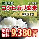 【 平成29年】三重県産 コシヒカリ 玄米 二等米 30kg 【送料無料】