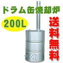 ドラム缶焼却炉 200L 【 ごみ処理機 焼却炉 家庭用 】
